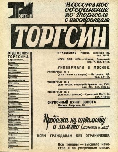 Валюта для государства рабочих и крестьян история
