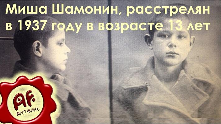 Миша Шамонин, расстрелян в 1937 году в возрасте 13 лет