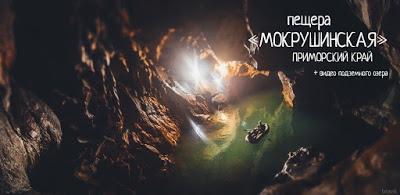 В темноту к подземному озеру