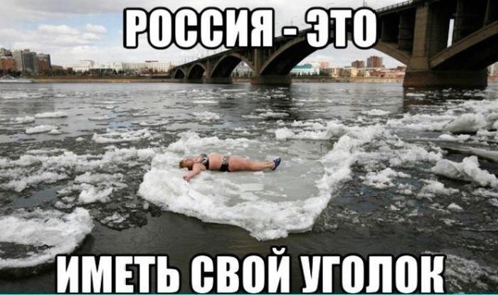 Россия - это... )