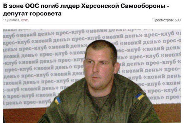 На Донбассе ликвидирован видный украинский нацист
