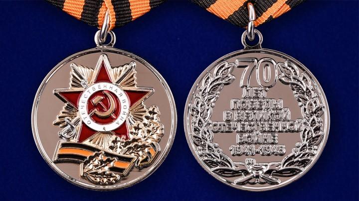 Заказать бесплатную медаль к юбилею Победы: насколько это законно