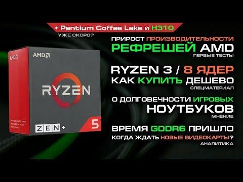 Доступные Coffee Lake в феврале, дешевые Ryzen 3 с 8 ядрами сейчас и первые тесты Zen+ Refresh