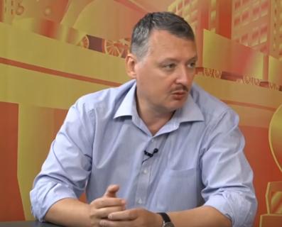 Стрелков заговорил! Бывший «министр обороны ДНР» рассказал всю правду о Донбассе