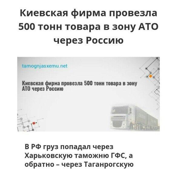 Браво! Киевская фирма провезла 500 тонн товара в зону АТО через страну агрессор