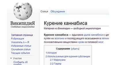 «Википедию» внесли в чёрный …