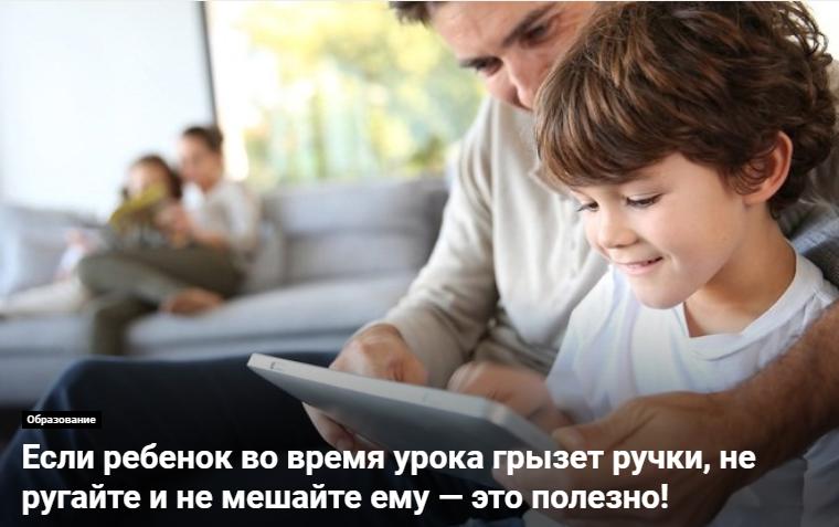 Если ребенок во время урока грызет ручки, не ругайте и не мешайте ему — это полезно!