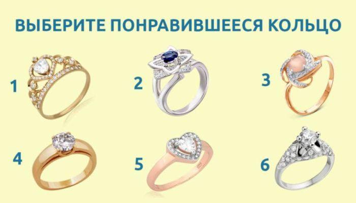 Выберите кольцо и узнайте свой характер