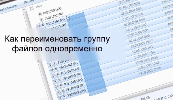 Как переименовать группу файлов одновременно