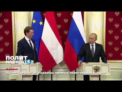 Путин требует от Украины начать прямые переговоры с ЛДНР