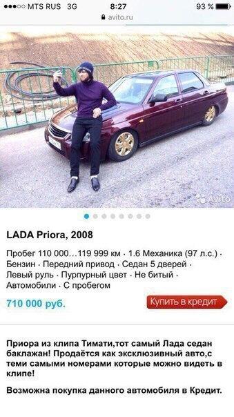 На продажу выставлена Лада седан Баклажана из клипа Тимати за 700к рублей