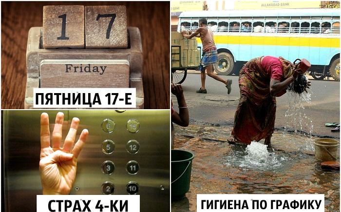 Забавные суеверия из разных стран