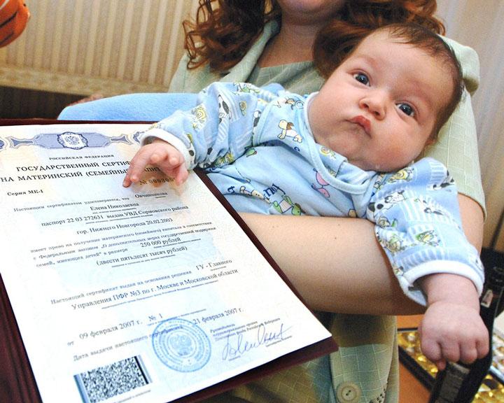 Выплаты за второго ребенка в…