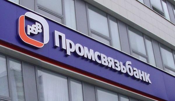 Российский Промсвязьбанк офи…