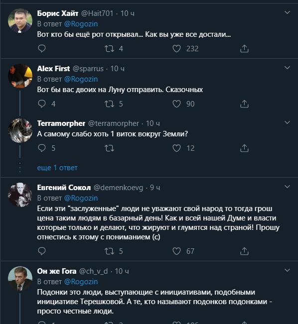 Рогозин назвал критиков Терешковой подонками