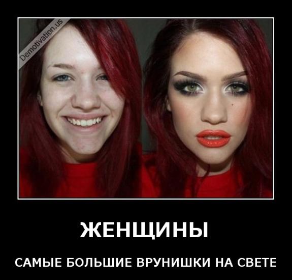 девушек картинки смешные