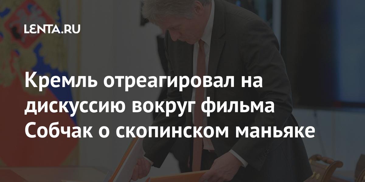 Кремль отреагировал на дискуссию вокруг фильма Собчак о скопинском маньяке Россия