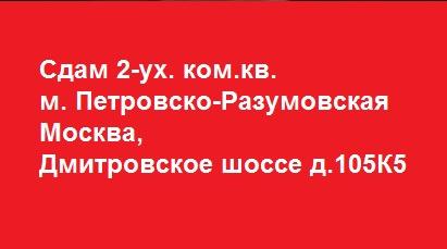 Сдам 2-ух. ком.кв. м. Петров…