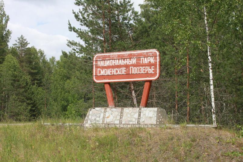 """Национальный парк """"Смоленское поозерье"""" активный отдых, красота, места, россия, хайкинг"""