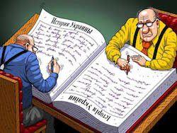 Как украинцы свою историю переписывали