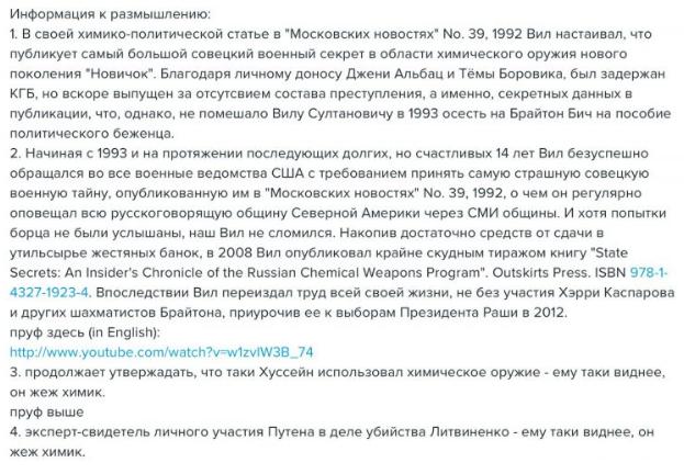 Пазл сложился - главная цель провокации в Солсбери.... Юлия Витязева