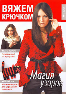 Вяжем крючком №1 2012