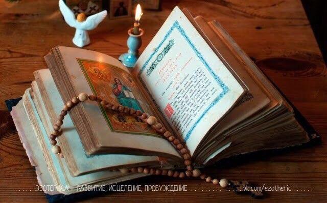 Молитвы на ночь перед сном...