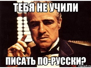 Как либеральная идеологическая матрица уничтожает русский язык