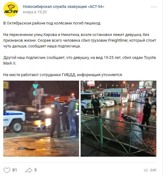 Молодую девушку сбили насмерть на Никитина – Кирова в Новосибирске