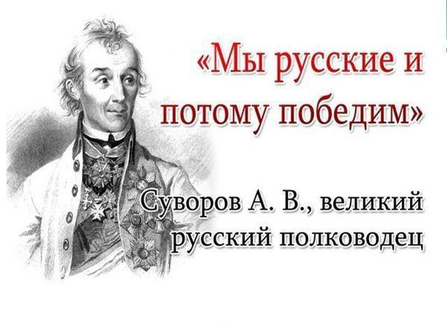 Заповеди русского мира