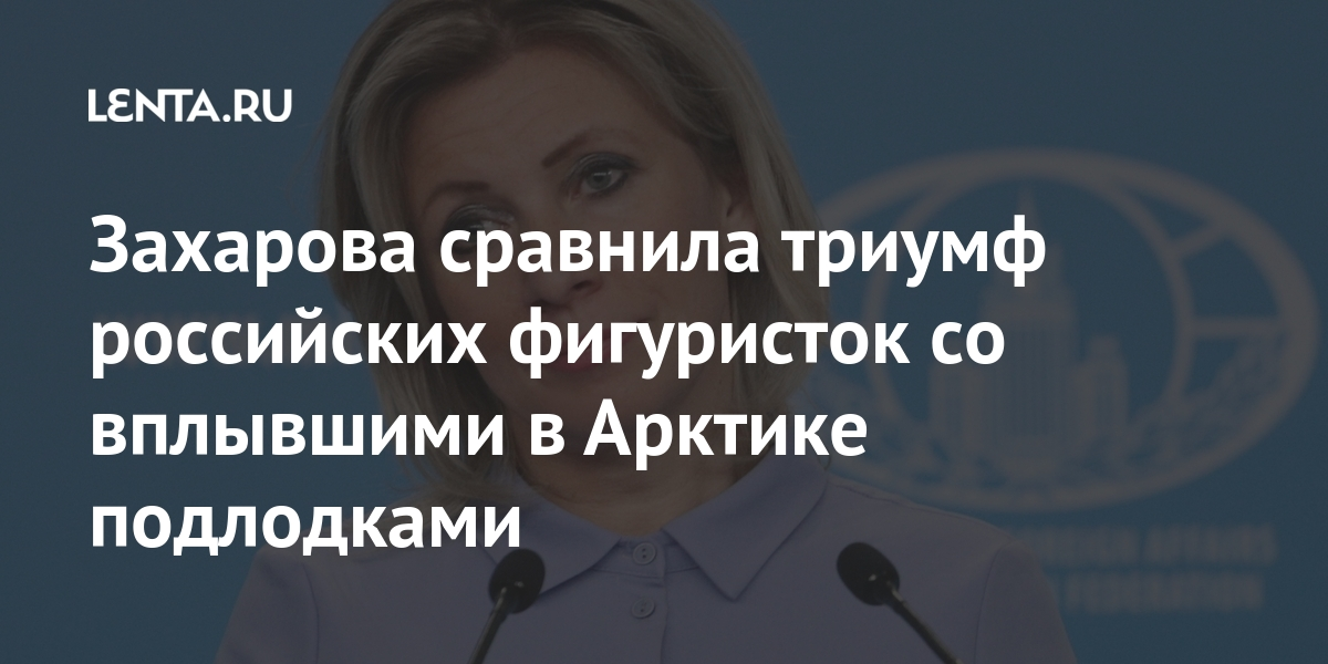 Захарова сравнила триумф российских фигуристок со вплывшими в Арктике подлодками Россия