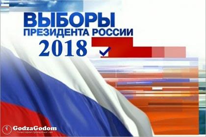 Донецк - выборы