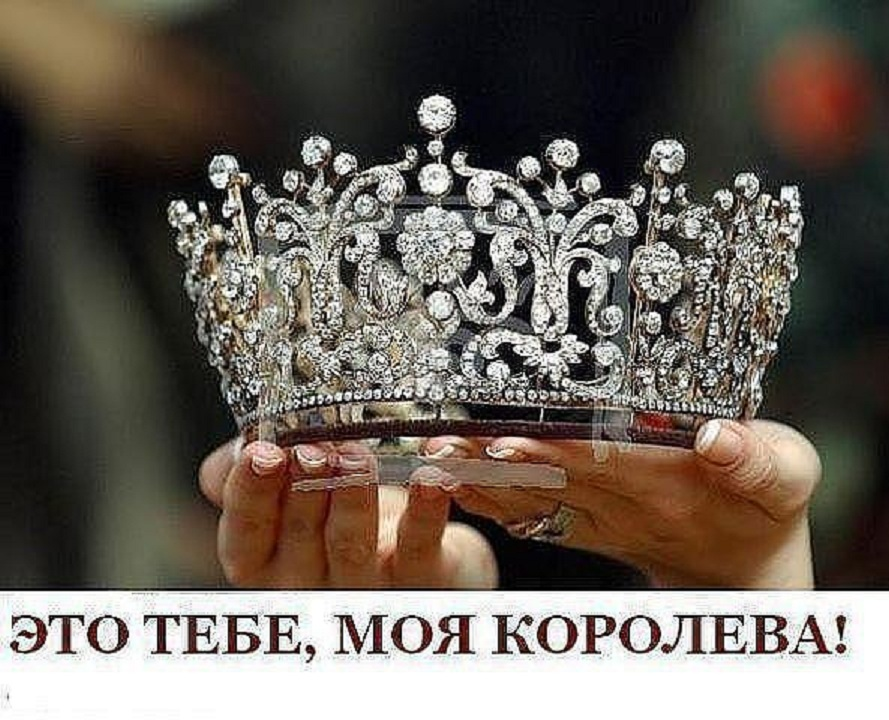 Открытки корона тебе к лицу