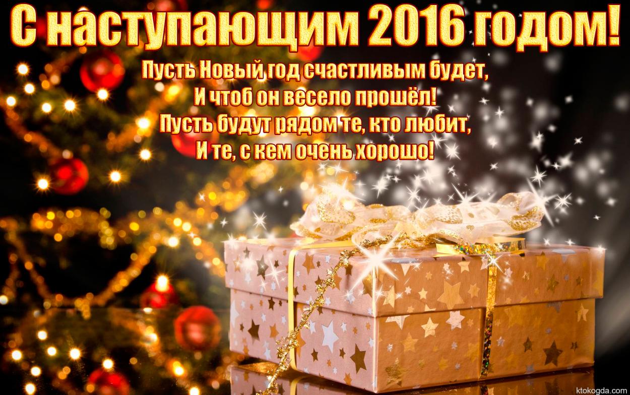 Поздравление с 2016 годом коллегам фото 518