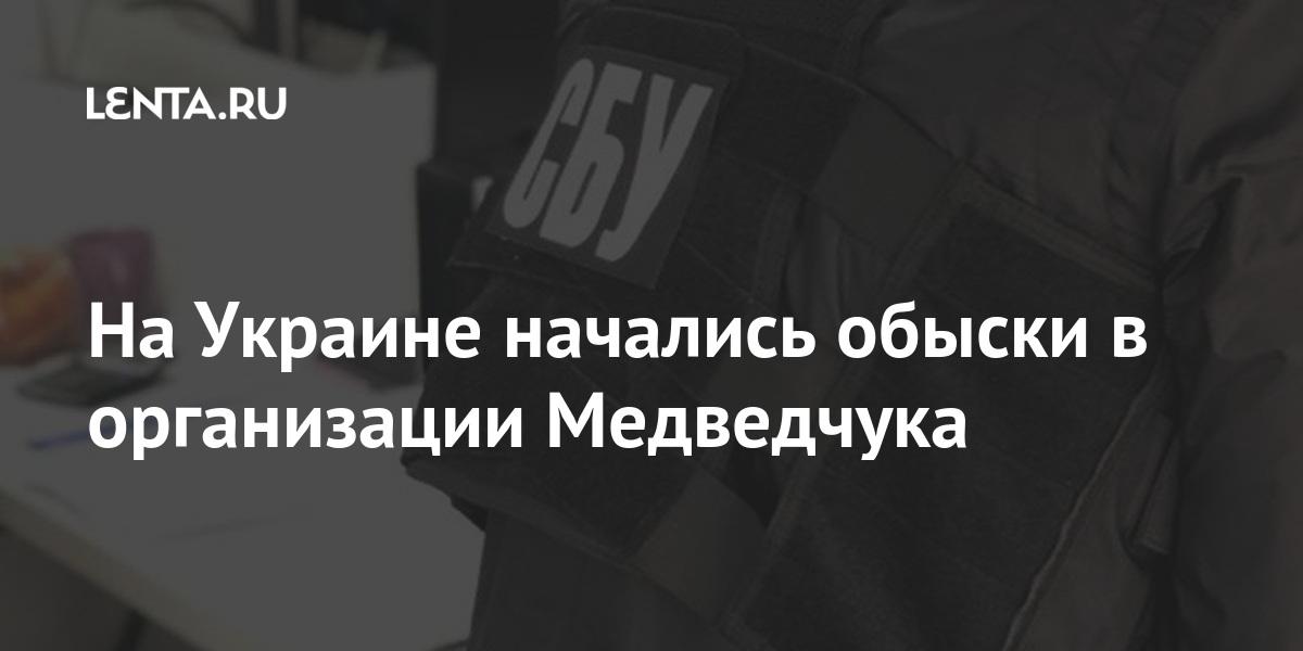 На Украине начались обыски в организации Медведчука Бывший СССР