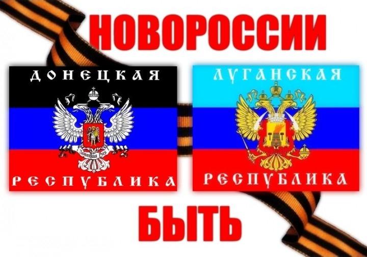 ДОНЕЦК - ДНР