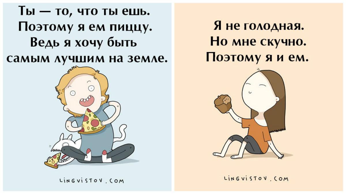 10 комиксов о любви к еде
