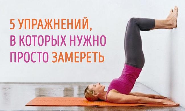 5 крутых упражнений, в котор…