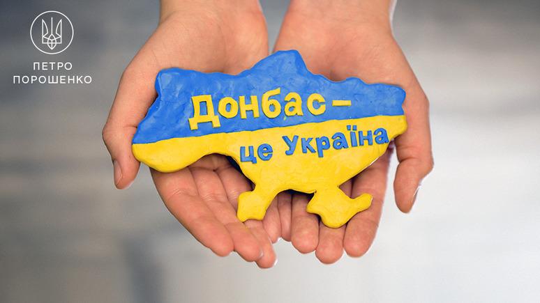 ЗН: Украина через суд будет требовать у России возмещения ущерба за Донбасс