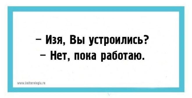 Одесские хохмы для поднятия настроения