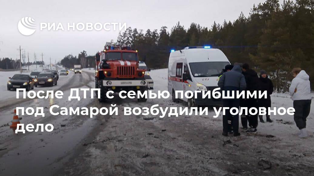 После ДТП с семью погибшими под Самарой возбудили уголовное дело Лента новостей