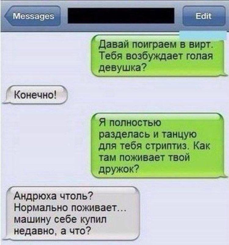 Вирт сексуальные сообщения парню ремнем