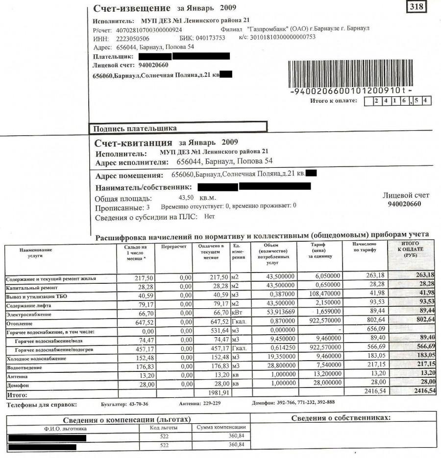 Барнаулец нашел платежки за квартиру с 80-х годов и проверил, как изменялась плата за ЖКХ ЖКХ,интересное,общество,россияне