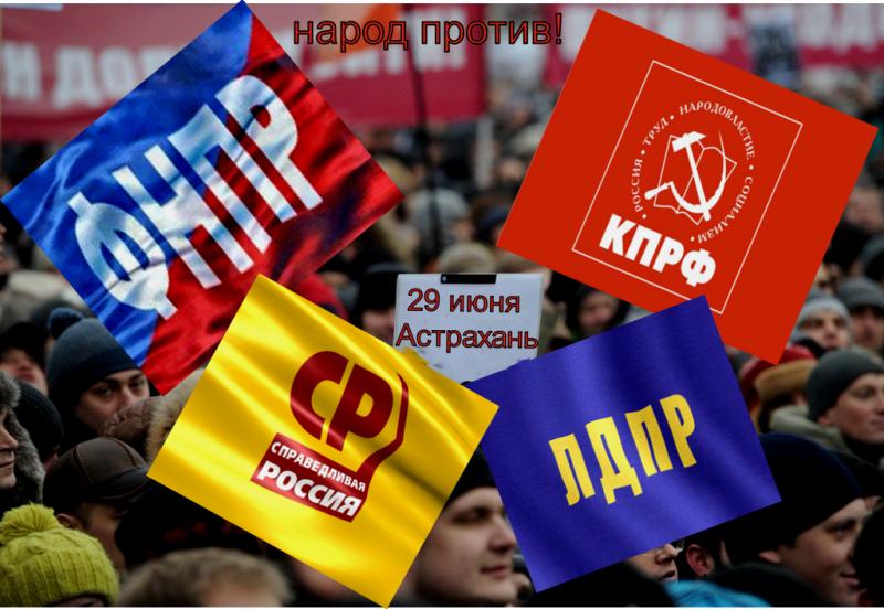 29 июня в Астрахани пройдет …