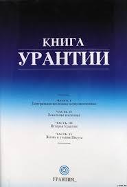 Часть1. Документ 16 .4. Атрибуты и функции Главных Духов.№4