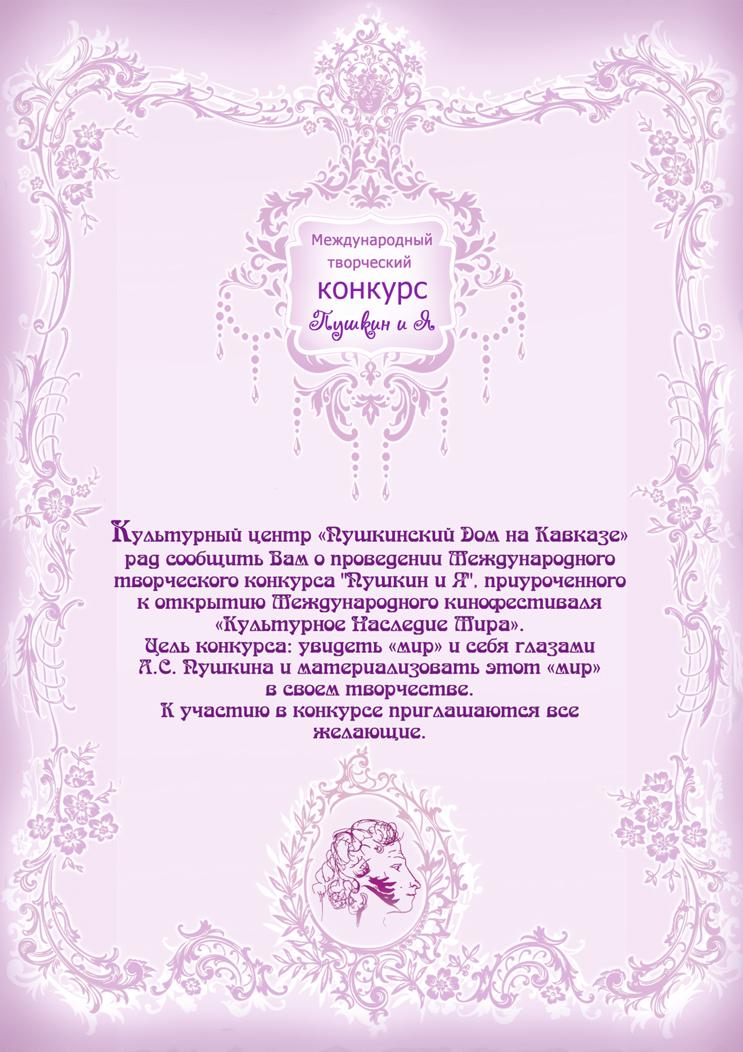 """Международный творческий конкурс """"Пушкин и Я"""""""