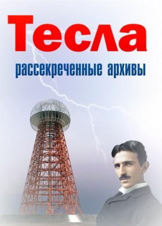 Тесла рассекреченные архивы …
