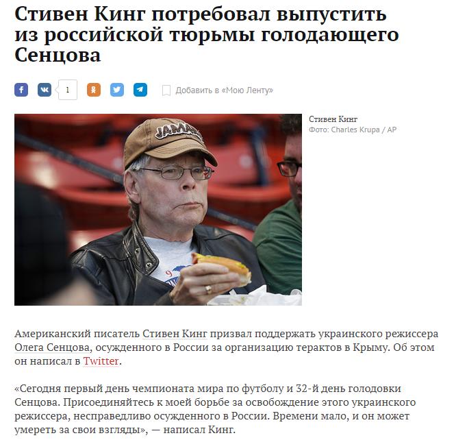 А как же Надя Савченко, Стивен?