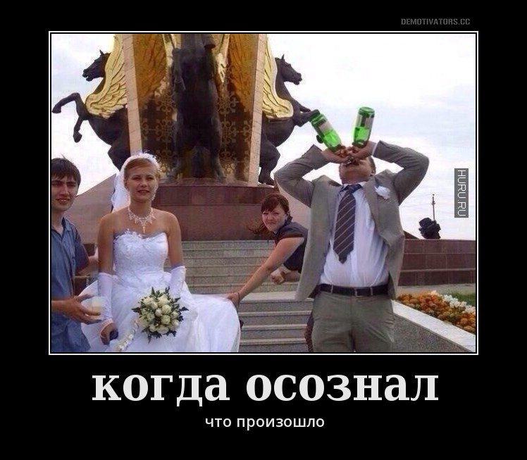 Свадебные демотиваторы фото