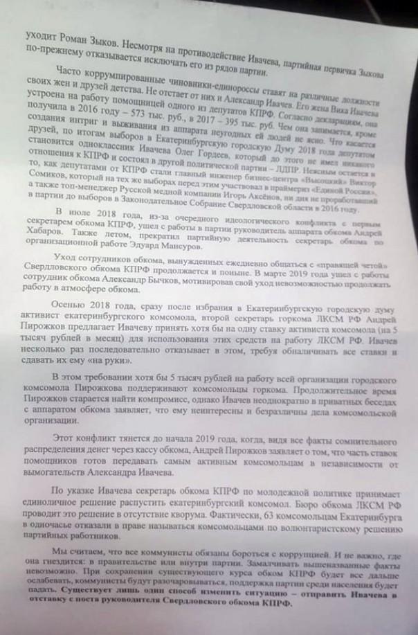 Александр Роджерс: О Коммерческой партии Российской Федерации им. Грудинина